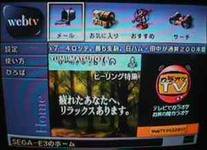 Screenshot of WebTV on a Sega Dreamcast